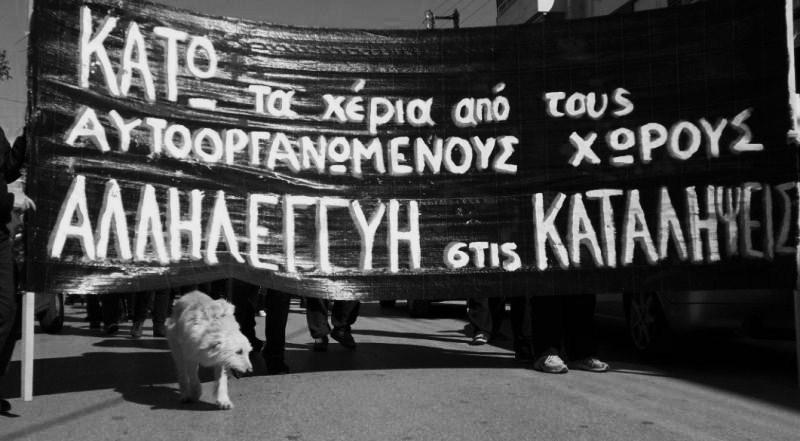 Mãos fora dos espaços autogestionados. Solidariedade com as Ocupas!